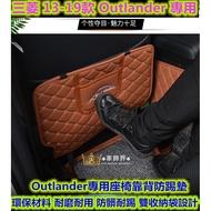 三菱 Outlander 座椅防踢墊 13-19款Outlander 後排椅扶手箱防踢防髒墊 Outlander改裝內飾