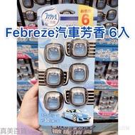 真美 Febreze 汽車芳香劑 6入 好市多代購 芳香劑