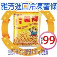 【愛心商店街】雅芳進口冷凍馬鈴薯薯條 800公克
