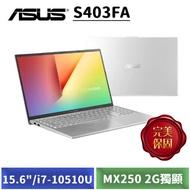 ASUS X512FL-0548S10510U 冰河銀 (15.6吋/i7-10510U/8G/1TB/MX250 2G獨顯/W10)