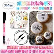 【續勝】糖霜翻糖雙頭食用色素筆【粉紅】使用在蛋糕裝飾RainbowDust餅乾蛋白粉顏色筆愛素糖RD珠光粉12色食用色素