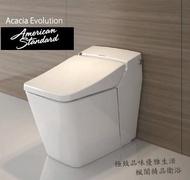 |楓閣精品衛浴|美國標準 Acacia Evolution系列 電腦自動掀蓋馬桶 American Standard