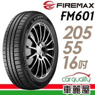 【FIREMAX福麥斯】FM601 降噪耐磨輪胎_四入組_205/55/16【車麗屋】