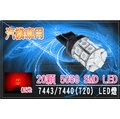 1顆 x 20SMD 60晶體 汽機車用LED 7440(T20) 方向燈泡12VDC 紅光
