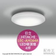日本代購 空運 2020新款 HITACHI 日立 LEC-AH084R LED 吸頂燈 4坪 調光 調色 遙控器