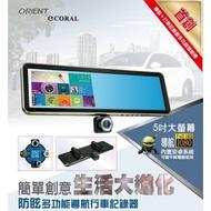 CORAL TP-968後視鏡型導航行車紀錄器 旗艦版六合一後視鏡型 (安卓系統)+導航+行車紀錄+加贈8G記憶卡
