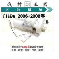 【LM汽材王國】 汽油幫浦 TIIDA 2006-2008年 總成 汽油邦浦 汽油泵浦 日產 NISSAN