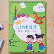 小一先修凹槽練習簿-暢銷教養作家王麗芳老師研發-24頁