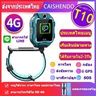 【ส่งจากประเทศไทย】CAISHENDOI สมาร์ทวอทช์เด็ก รุ่น T10-360 ํ (4G HD Video Call) มีกล้องหน้า-หลัง นาฬิกาโทร เมนูภาษาไทย imoo watch phone imoo watch phone z6 นาฬิกาไอโม นาฬิกาไอโมเด็ก นาฬิกาไอโม่ ไอโม่ ไอโม่ z6 ไอโม่