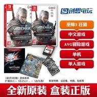 現貨熱賣現貨 任天堂Switch游戲 NS 巫師3 巫師3狂獵 帶全DLC 中文年度版