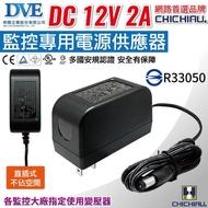【CHICHIAU】DVE監視器攝影機專用電源變壓器 DC 12V 2A