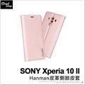 SONY Xperia 10 II 隱形磁扣 皮套 手機殼 保護殼 保護套 支架 手機皮套 韓曼皮套 附掛繩