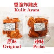炸雞皮 &辣炸雞皮 香脆炸雞皮 餅乾零食Kulit Ayam