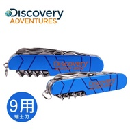 【Discovery Adventures】9用-迷你瑞士刀鑰匙圈(9用不鏽鋼 折疊刀 瑞士刀 輕量 鑰匙圈 隨身攜帶)