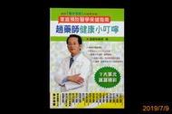 【9九 書坊】趙藥師健康小叮嚀:家庭預防醫學保健指南│趙順榮│ISBN:9789867577825│健康世界 2014年