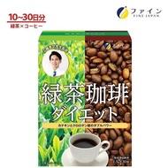 日本【Fine Japan】綠茶咖啡 1.5gx30包