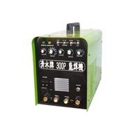 【清水牌】TIG-300P變頻多功能氬焊機 300A脈波氬焊機 220V 變頻氬焊機 手提氬焊機 電焊機