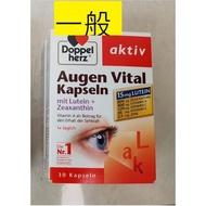 🏆德聯🏆德國葉黃素 多寶雙心 護眼保養膠囊