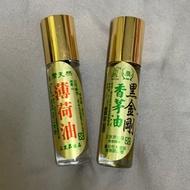 (現貨各1 )香茅油、薄荷油_除臭除蟲提神-精油-農會產品