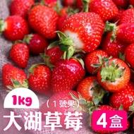 家購網嚴選 鮮豔欲滴大湖香水草莓1公斤x4盒(1號果)