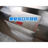 全新 不銹鋼 截油槽 油水分離槽 油污槽 污水槽 菜渣槽 殘渣槽 廢水處理槽 水管阻塞 水槽 洗菜 洗槽 不銹鋼截油槽