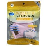 《好康醫療網》AOK防空汙口罩可防PM2.5材質的布口罩 100%純棉(兒童款粉色) 矽膠鼻夾貼臉舒適 立體剪裁貼合臉型