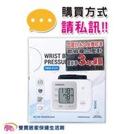 【來電有優惠】omron 歐姆龍手腕式血壓計 HEM-6121 HEM6121 電子血壓計 上臂式血壓計