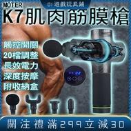 【現貨免運】Moter K3 K5 K7 P1筋膜槍 附收納盒 公司貨 肌肉放鬆槍 按摩槍 筋膜放鬆槍 肌肉按摩槍