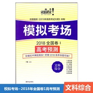 2018 test questions guess simulated examination room liberal arts synthesis 2018 national Volume 1 c