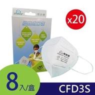 【凱騰】GRANDE 防霾│工業歐規FFP1-CFD3S│3D立體防塵口罩│8片/盒(20入組)