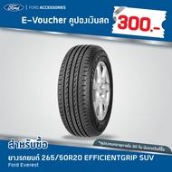 [e-Voucher] Ford คูปองส่วนลดสำหรับซื้อยางรถยนต์ ขนาด 265/50R20 EFFICIENTGRIP SUV
