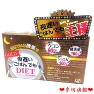 ❤麥田旗艦❤買二送一 日本正品 新谷酵素30包入 加強黃金版NIGHT DIET 夜遲 酵素 王樣加強版果蔬精華  現貨