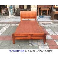 永鑽二手家具 實木單人加大床架 3.5X6.2尺 實木床架 單人加大床架 實木單人床架 實木床 床架 床底 二手單人床架