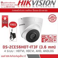 กล้องวงจรปิด Hikvision 4in1 รองรับ 4 ระบบ(TVI/CVI/AHD/ANALOG) ความละเอียด 5 MP รุ่นDS-2CE56HOT-IT3F (3.6 mm) (มีปุ่มปรับระบบ) ฟรี Adaptor 12V 2A x 1 ตัว รับประกัน 3 ปี