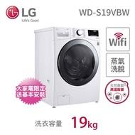 【LG 樂金】19公斤◆蒸洗脫WiFi滾筒洗衣機◆冰磁白(WD-S19VBW)