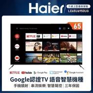 【登記送mo幣★Haier 海爾】65型4K HDR安卓9.0 Google TV(LE65U6950UG)