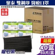 聚泰 聚隆 醫療口罩(曜石黑)-50入x40盒(箱購)