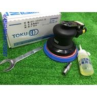 (含稅價)緯軒  日本製造 TOKU 專業級5吋 MS-680 氣動散打 粘扣 打腊機,打臘機,打蠟機
