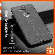 質感荔枝紋諾基亞 Nokia 8.1 Nokia8.1 手機殼保護殼保護套全包邊軟殼防摔防指紋簡約商務款