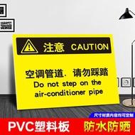 新品上市空調管道 請勿踩踏 施工生產警告標志標牌安全標識牌提示標示貼標語嚴禁煙火禁止吸煙有電危險消防貼紙