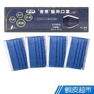 普惠 醫用口罩 醫療口罩 丹寧牛仔 30片/盒 台灣製造 蝦皮24h 現貨
