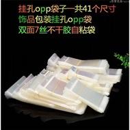 OPP掛孔 飾品包裝袋 耳環耳釘卡袋子 帶孔首飾袋透明塑料袋。43275