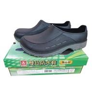 【Sanho 三和牌】雙色防水鞋 黑-男仕型(三和牌雨鞋 廚師鞋)