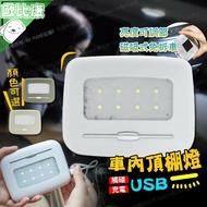 【歐比康】 USB充電吸頂式LED白光 汽車閱讀燈 車內燈 室內燈 後備箱燈 車內照明燈 免改裝 吸頂燈小夜燈