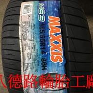 {八德輪胎工廠}185/65/14瑪吉斯ME3輪胎