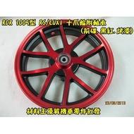 材料王*RDR 1005型 RS100.CUXI 十爪輪圈.鋁圈.輪框(附軸承)(前碟)-黑/紅烤漆*