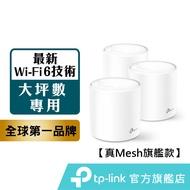 TP-Link Deco X60 AX3000  真Mesh 雙頻無線網路分享器 網狀路由器 WIFI 6 大坪數 透天