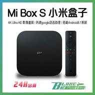Mi Box S 小米盒子 現貨 當天出貨 免運 台灣賣家 台版 小米電視盒 機上盒 電視機【刀鋒】
