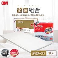 3M 100%防蹣床墊中密度加高型+平單式保潔墊單人