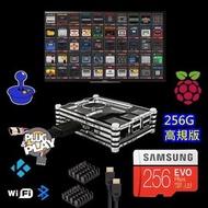 里歐街機 樹莓派遊戲盒 三星256G版 專業電玩軟硬體開發 採用英國製樹莓派3B+主機 支援PS4無線手把 暫時缺貨
